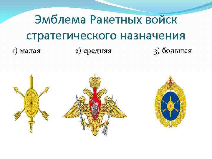 Эмблема Ракетных войск стратегического назначения 1) малая 2) средняя 3) большая