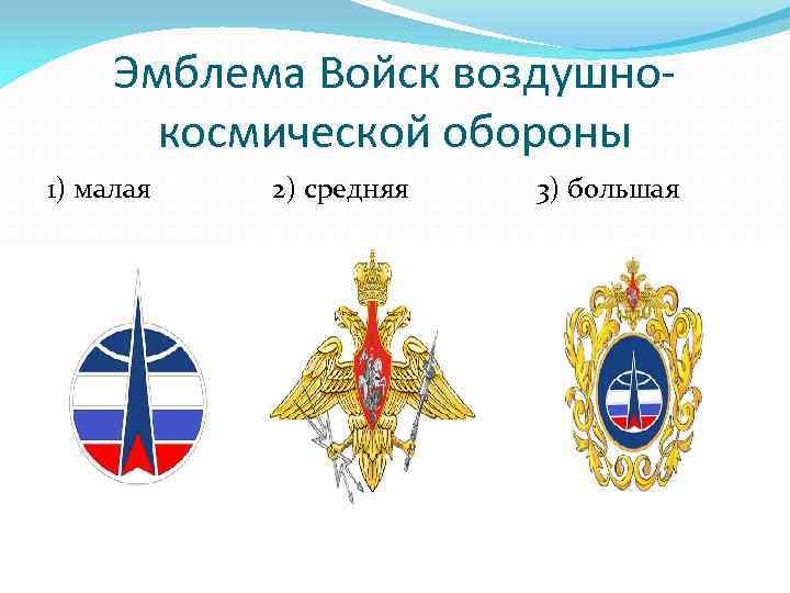 Эмблема Войск воздушнокосмической обороны 1) малая 2) средняя 3) большая