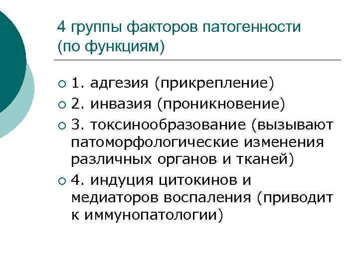 4 группы факторов патогенности (по функциям) 1. адгезия (прикрепление) ¡ 2. инвазия (проникновение) ¡