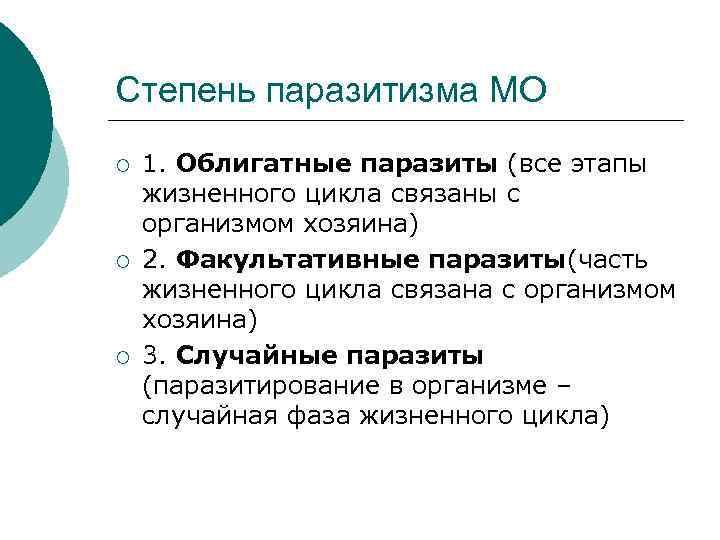 Степень паразитизма МО ¡ ¡ ¡ 1. Облигатные паразиты (все этапы жизненного цикла связаны