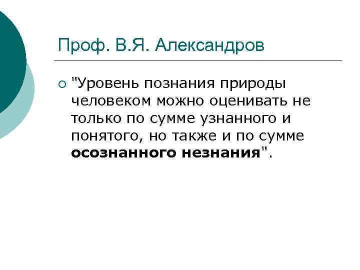 Проф. В. Я. Александров ¡
