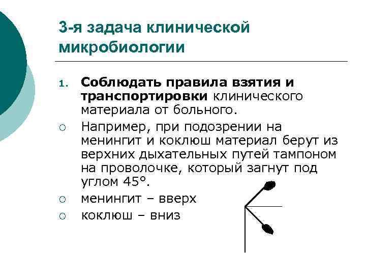3 -я задача клинической микробиологии 1. ¡ ¡ ¡ Соблюдать правила взятия и транспортировки