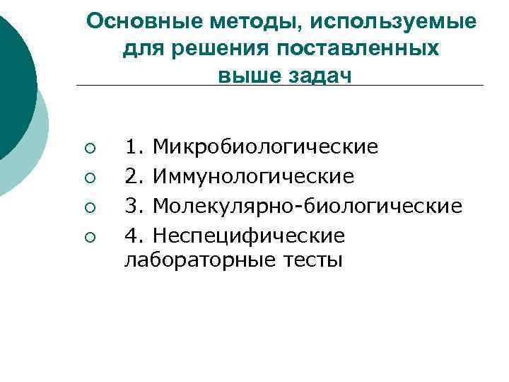 Основные методы, используемые для решения поставленных выше задач ¡ ¡ 1. Микробиологические 2. Иммунологические