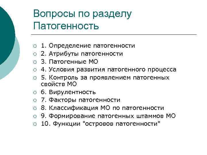 Вопросы по разделу Патогенность ¡ ¡ ¡ ¡ ¡ 1. Определение патогенности 2. Атрибуты