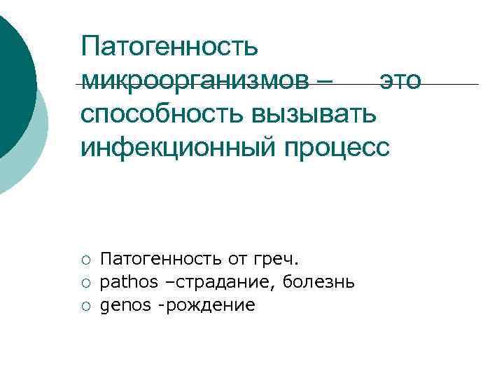 Патогенность микроорганизмов – это способность вызывать инфекционный процесс ¡ ¡ ¡ Патогенность от греч.
