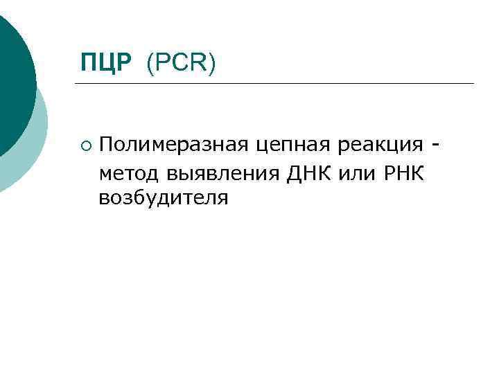 ПЦР (PCR) ¡ Полимеразная цепная реакция метод выявления ДНК или РНК возбудителя