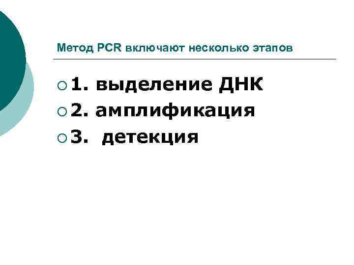 Метод PCR включают несколько этапов ¡ 1. выделение ДНК ¡ 2. амплификация ¡ 3.