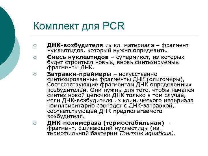 Комплект для PCR ¡ ¡ ДНК-возбудителя из кл. материала – фрагмент нуклеотидов, который нужно