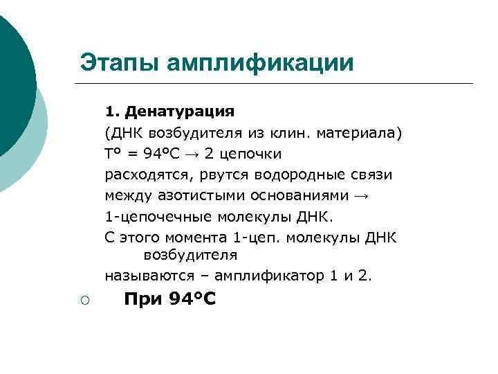Этапы амплификации 1. Денатурация (ДНК возбудителя из клин. материала) Т° = 94°С → 2