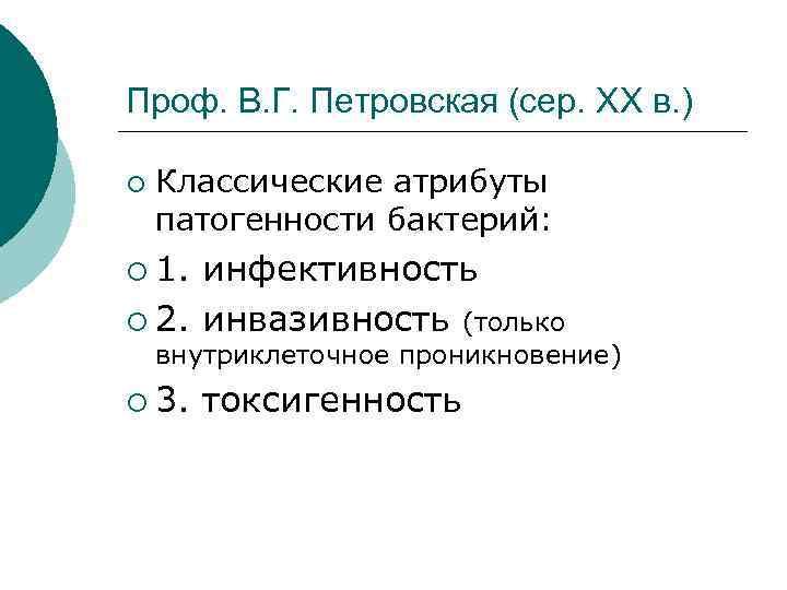 Проф. В. Г. Петровская (сер. XX в. ) ¡ Классические атрибуты патогенности бактерий: ¡