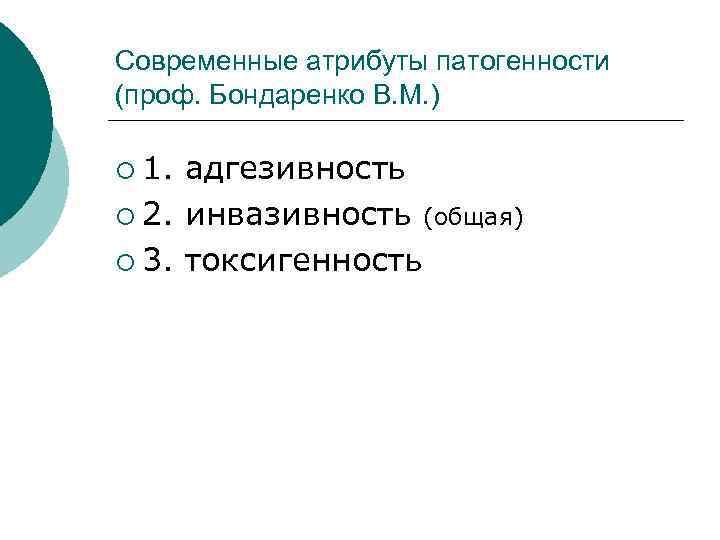 Современные атрибуты патогенности (проф. Бондаренко В. М. ) ¡ 1. адгезивность ¡ 2. инвазивность