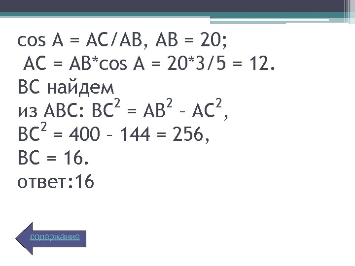 cos А = АС/АВ, АВ = 20; АС = АВ*cos A = 20*3/5 =