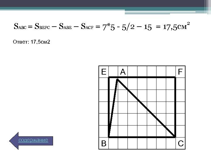 SABC = SBEFC – SABE – SACF = 7*5 - 5/2 – 15 =