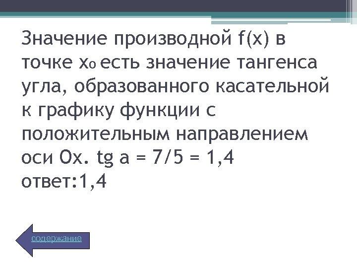 Значение производной f(x) в точке xo есть значение тангенса угла, образованного касательной к графику