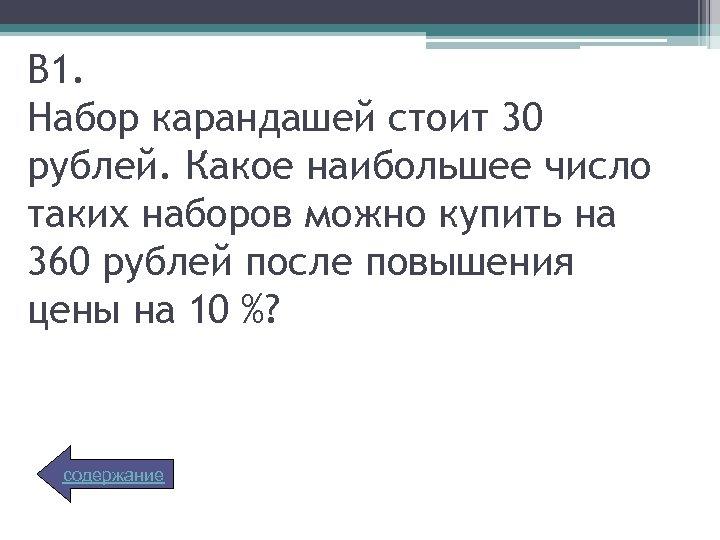 В 1. Набор карандашей стоит 30 рублей. Какое наибольшее число таких наборов можно купить