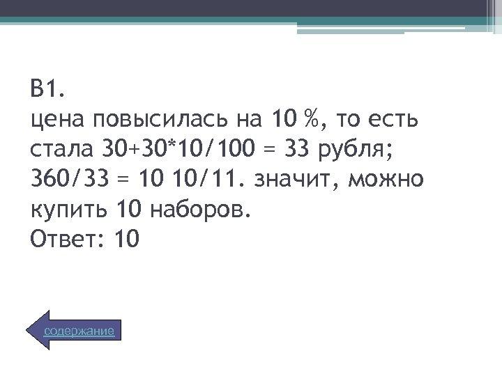В 1. цена повысилась на 10 %, то есть стала 30+30*10/100 = 33 рубля;