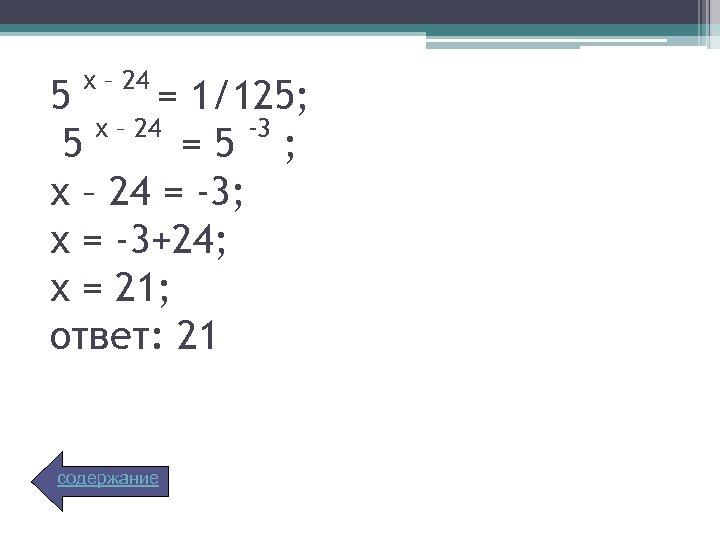х – 24 5 = 1/125; х – 24 -3 5 =5 ; х
