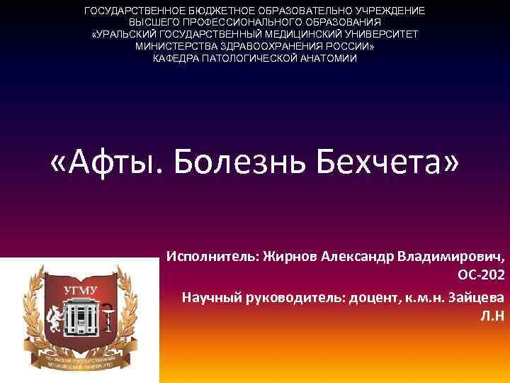 ГОСУДАРСТВЕННОЕ БЮДЖЕТНОЕ ОБРАЗОВАТЕЛЬНО УЧРЕЖДЕНИЕ ВЫСШЕГО ПРОФЕССИОНАЛЬНОГО ОБРАЗОВАНИЯ «УРАЛЬСКИЙ ГОСУДАРСТВЕННЫЙ МЕДИЦИНСКИЙ УНИВЕРСИТЕТ МИНИСТЕРСТВА ЗДРАВООХРАНЕНИЯ РОССИИ»