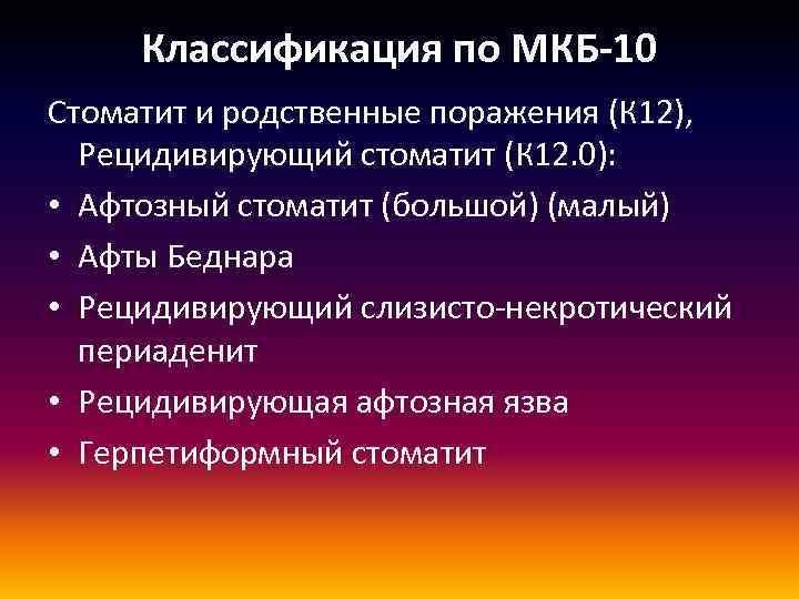 Классификация по МКБ-10 Стоматит и родственные поражения (К 12), Рецидивирующий стоматит (К 12.