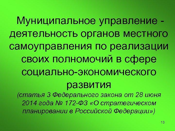 Муниципальное управление деятельность органов местного самоуправления по реализации своих полномочий в сфере социально-экономического развития