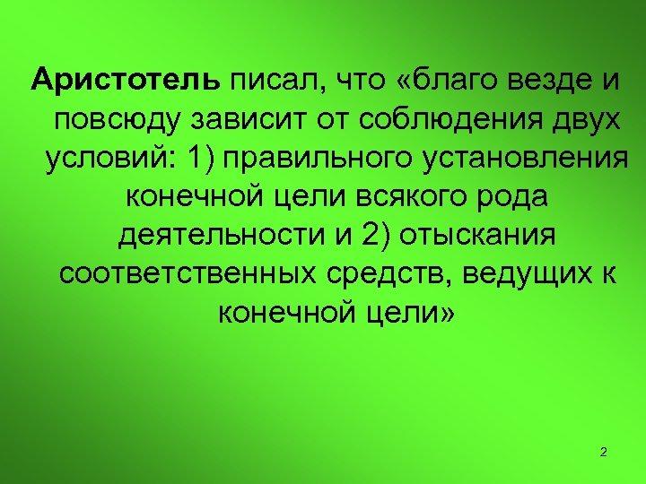 Аристотель писал, что «благо везде и повсюду зависит от соблюдения двух условий: 1) правильного