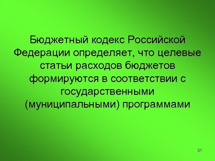 Бюджетный кодекс Российской Федерации определяет, что целевые статьи расходов бюджетов формируются в соответствии с