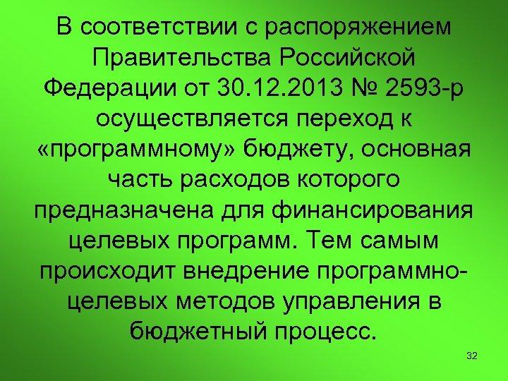 В соответствии с распоряжением Правительства Российской Федерации от 30. 12. 2013 № 2593 -р