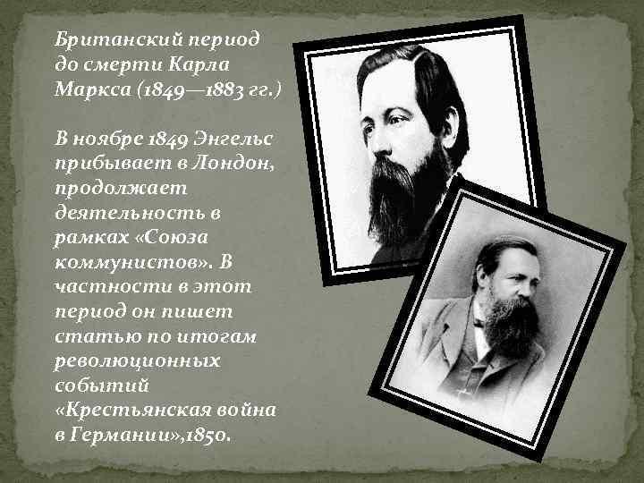 Британский период до смерти Карла Маркса (1849— 1883 гг. ) В ноябре 1849 Энгельс