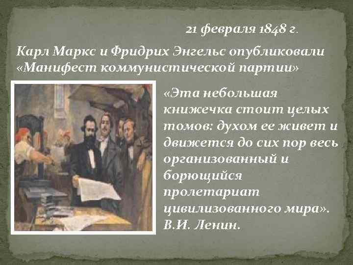 21 февраля 1848 г. Карл Маркс и Фридрих Энгельс опубликовали «Манифест коммунистической партии» «Эта