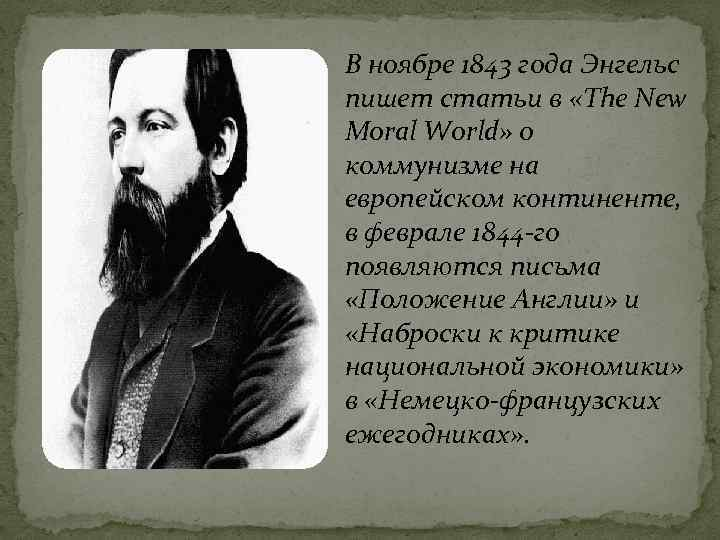 В ноябре 1843 года Энгельс пишет статьи в «The New Moral World» о коммунизме