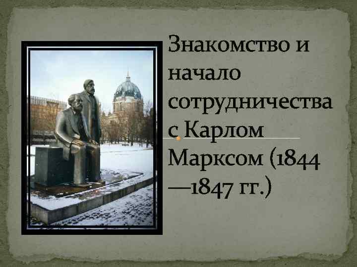 Знакомство и начало сотрудничества с Карлом Марксом (1844 — 1847 гг. )