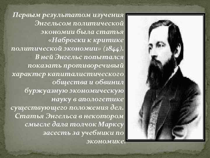 Первым результатом изучения Энгельсом политической экономии была статья «Наброски к критике политической экономии» (1844).