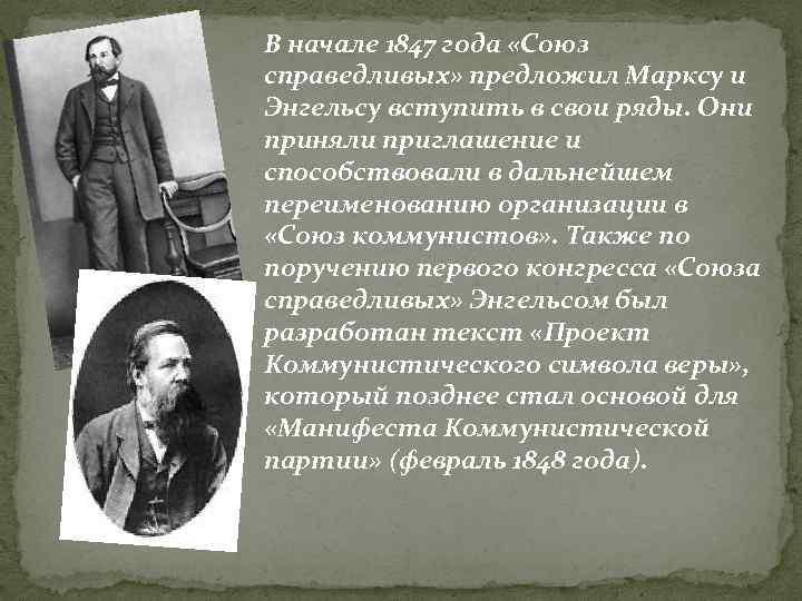 В начале 1847 года «Союз справедливых» предложил Марксу и Энгельсу вступить в свои ряды.