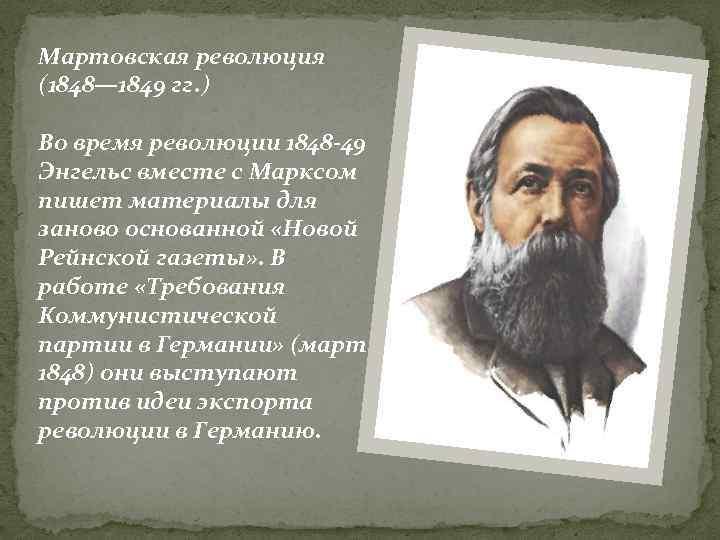 Мартовская революция (1848— 1849 гг. ) Во время революции 1848 -49 Энгельс вместе с