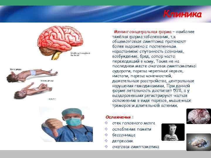 Клиника Менингоэнцефальная форма – наиболее тяжёлая форма заболевания, т. к общемозговые симптомы протекают более