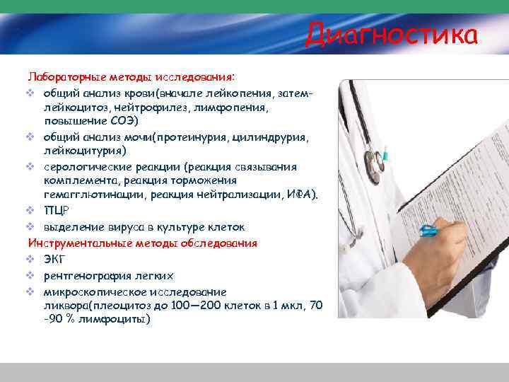 Диагностика Лабораторные методы исследования: v общий анализ крови(вначале лейкопения, затемлейкоцитоз, нейтрофилез, лимфопения, повышение СОЭ)