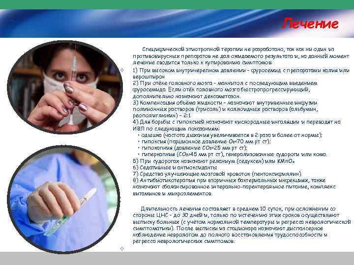 Лечение v Специфической этиотропной терапии не разработано, так как ни один из противовирусных препаратов