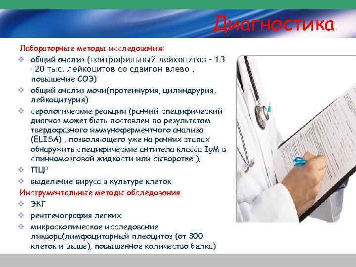 Диагностика Лабораторные методы исследования: v общий анализ (нейтрофильный лейкоцитоз - 13 -20 тыс. лейкоцитов