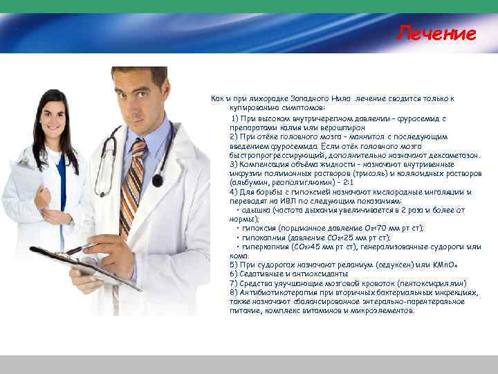 Лечение Как и при лихорадке Западного Нила лечение сводится только к купированию симптомов: 1)