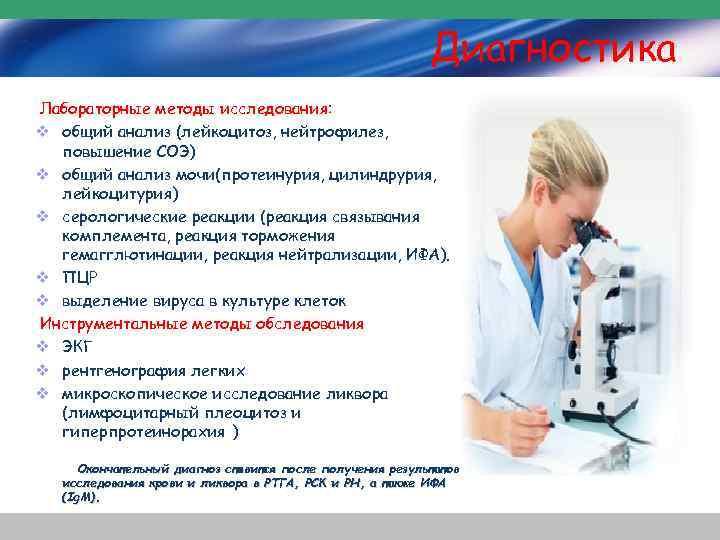 Диагностика Лабораторные методы исследования: v общий анализ (лейкоцитоз, нейтрофилез, повышение СОЭ) v общий анализ