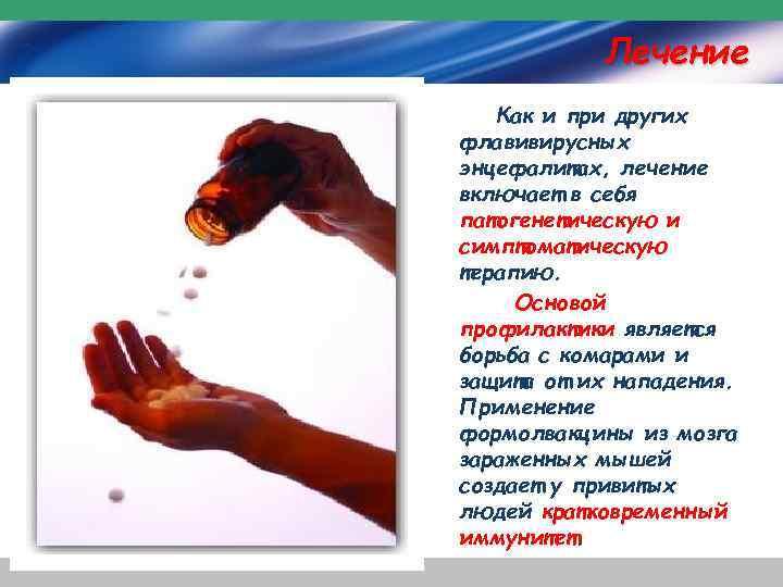 Лечение Как и при других флавивирусных энцефалитах, лечение включает в себя патогенетическую и симптоматическую