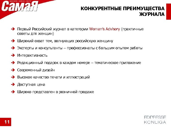 КОНКУРЕНТНЫЕ ПРЕИМУЩЕСТВА ЖУРНАЛА Первый Российский журнал в категории Woman's Advisory (практичные советы для женщин)