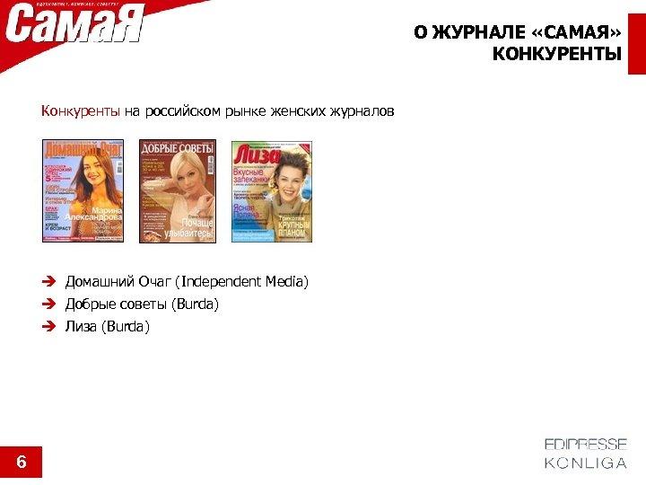 О ЖУРНАЛЕ «САМАЯ» КОНКУРЕНТЫ Конкуренты на российском рынке женских журналов Домашний Очаг (Independent Media)
