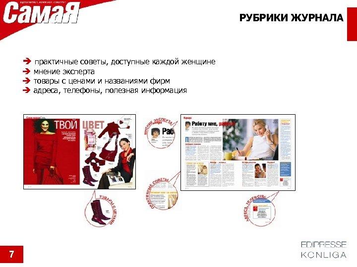 РУБРИКИ ЖУРНАЛА практичные советы, доступные каждой женщине мнение эксперта товары с ценами и названиями