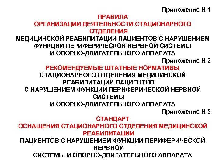 Приложение N 1 ПРАВИЛА ОРГАНИЗАЦИИ ДЕЯТЕЛЬНОСТИ СТАЦИОНАРНОГО ОТДЕЛЕНИЯ МЕДИЦИНСКОЙ РЕАБИЛИТАЦИИ ПАЦИЕНТОВ С НАРУШЕНИЕМ ФУНКЦИИ