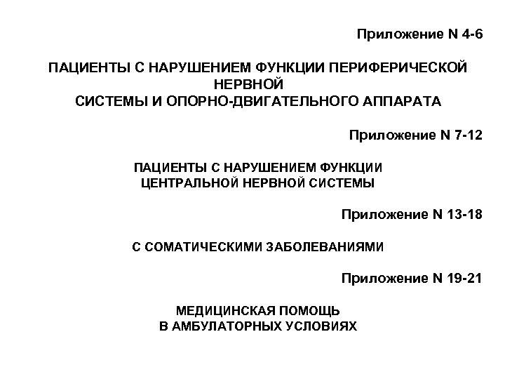 Приложение N 4 -6 ПАЦИЕНТЫ С НАРУШЕНИЕМ ФУНКЦИИ ПЕРИФЕРИЧЕСКОЙ НЕРВНОЙ СИСТЕМЫ И ОПОРНО-ДВИГАТЕЛЬНОГО АППАРАТА