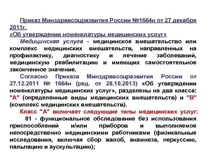 Приказ Минздравсоцразвития России № 1664 н от 27 декабря 2011 г. «Об утверждении номенклатуры