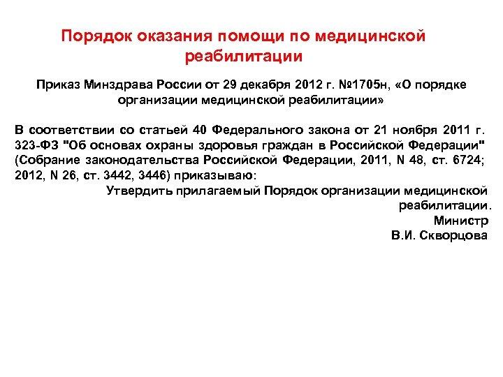 Порядок оказания помощи по медицинской реабилитации Приказ Минздрава России от 29 декабря 2012 г.