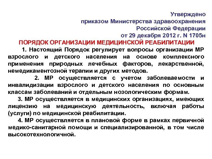 Утверждено приказом Министерства здравоохранения Российской Федерации от 29 декабря 2012 г. N 1705 н