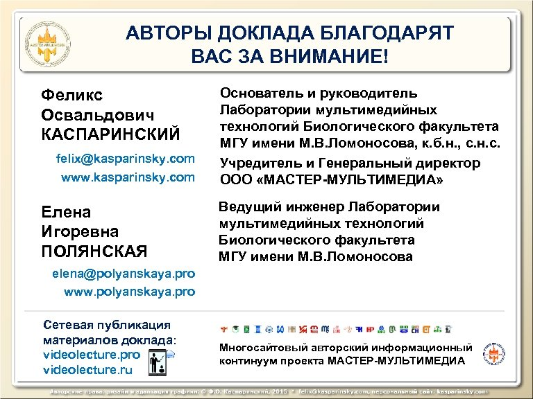 АВТОРЫ ДОКЛАДА БЛАГОДАРЯТ ВАС ЗА ВНИМАНИЕ! Феликс Освальдович КАСПАРИНСКИЙ felix@kasparinsky. com www. kasparinsky. com